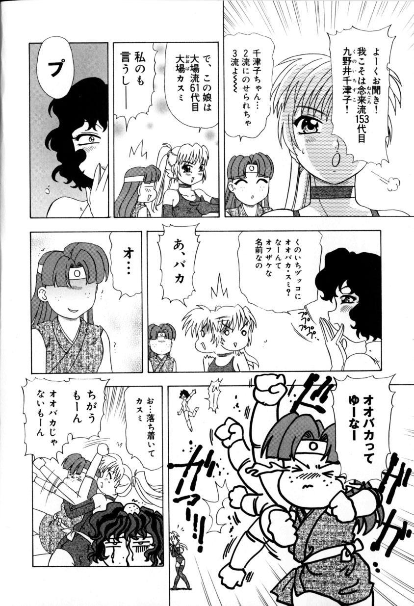 Kunoichi Zukko-chan 11