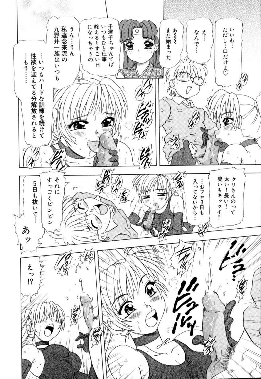 Kunoichi Zukko-chan 13