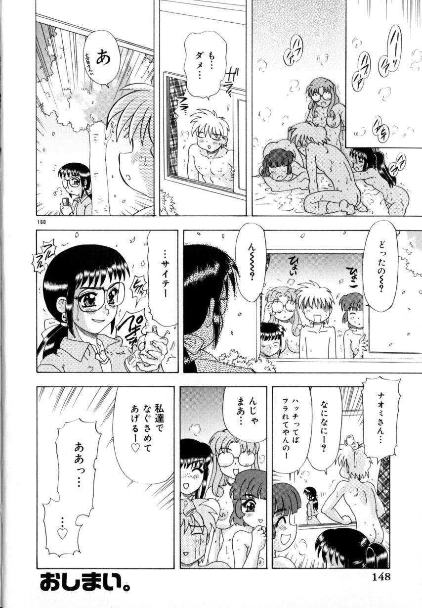 Kunoichi Zukko-chan 150