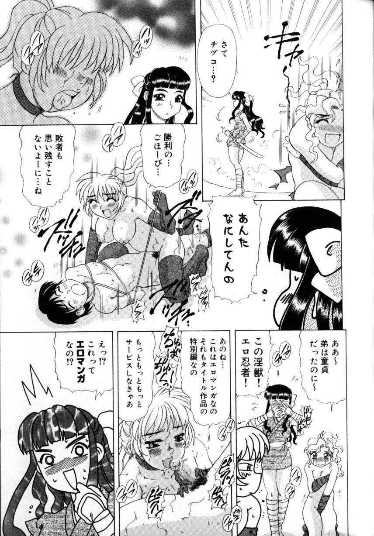 Kunoichi Zukko-chan 169
