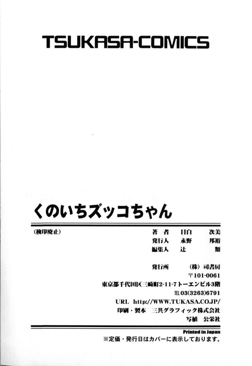 Kunoichi Zukko-chan 173