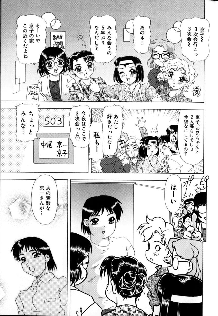 Kunoichi Zukko-chan 24
