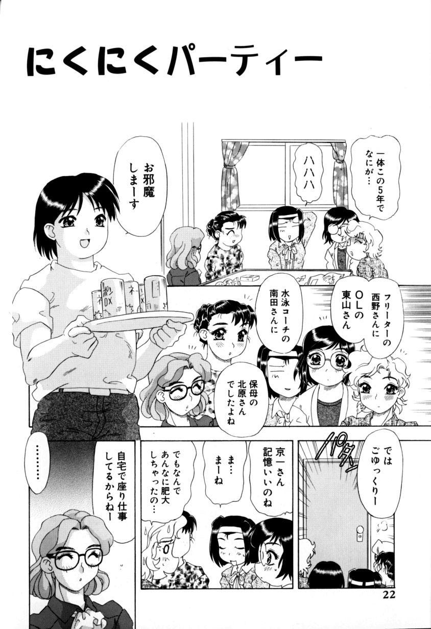 Kunoichi Zukko-chan 25