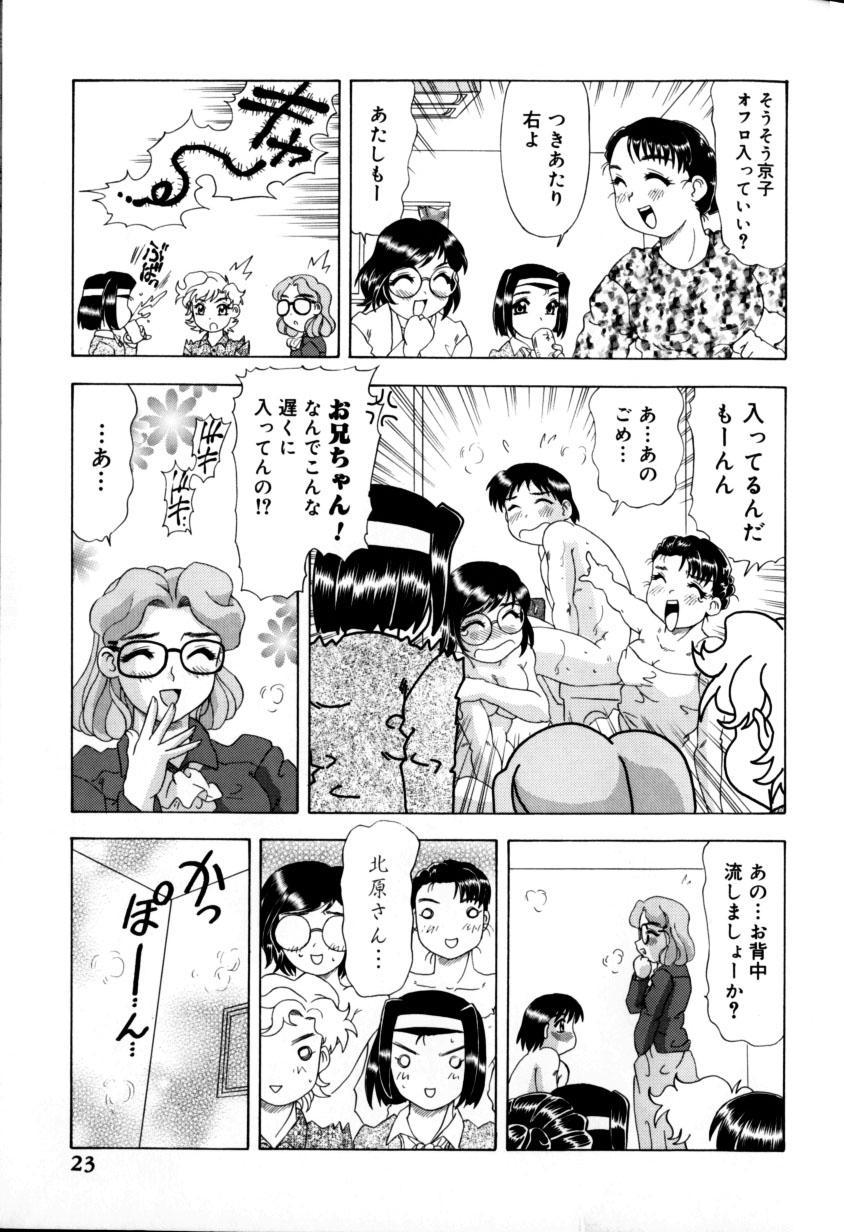 Kunoichi Zukko-chan 26