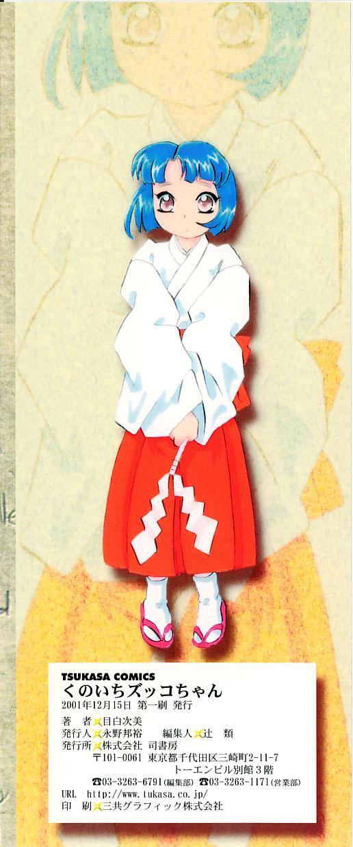 Kunoichi Zukko-chan 3