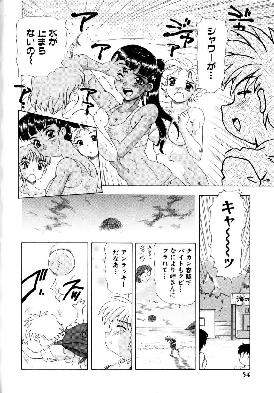 Kunoichi Zukko-chan 56
