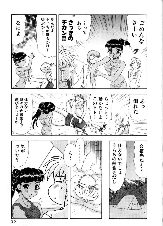 Kunoichi Zukko-chan 57