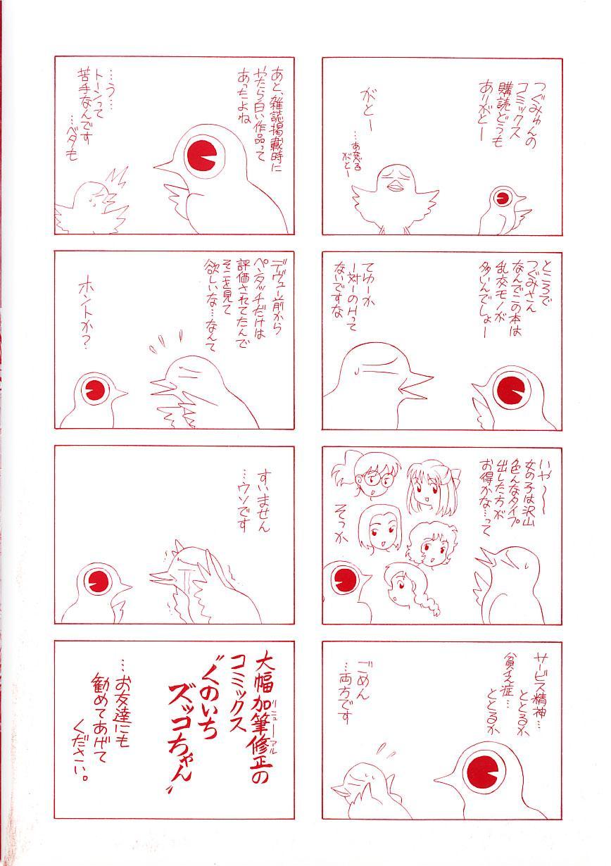 Kunoichi Zukko-chan 5