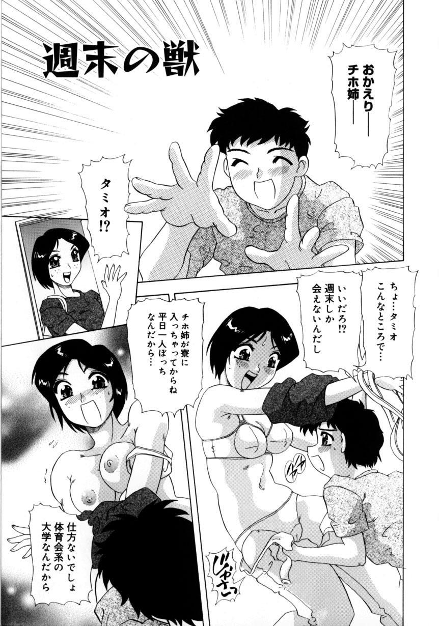 Kunoichi Zukko-chan 71