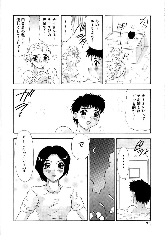 Kunoichi Zukko-chan 76