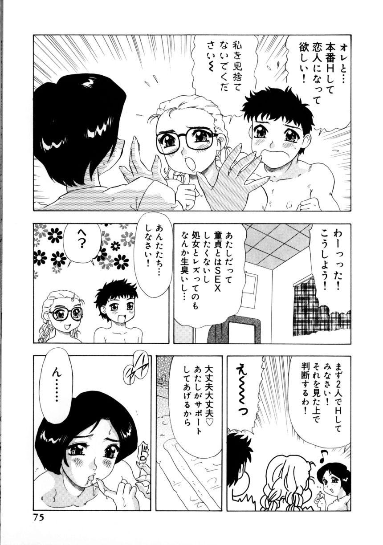 Kunoichi Zukko-chan 77
