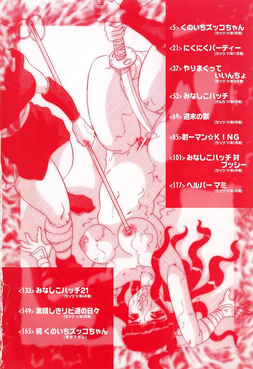 Kunoichi Zukko-chan 7