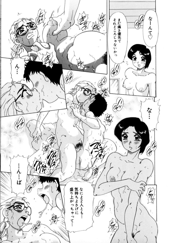 Kunoichi Zukko-chan 81