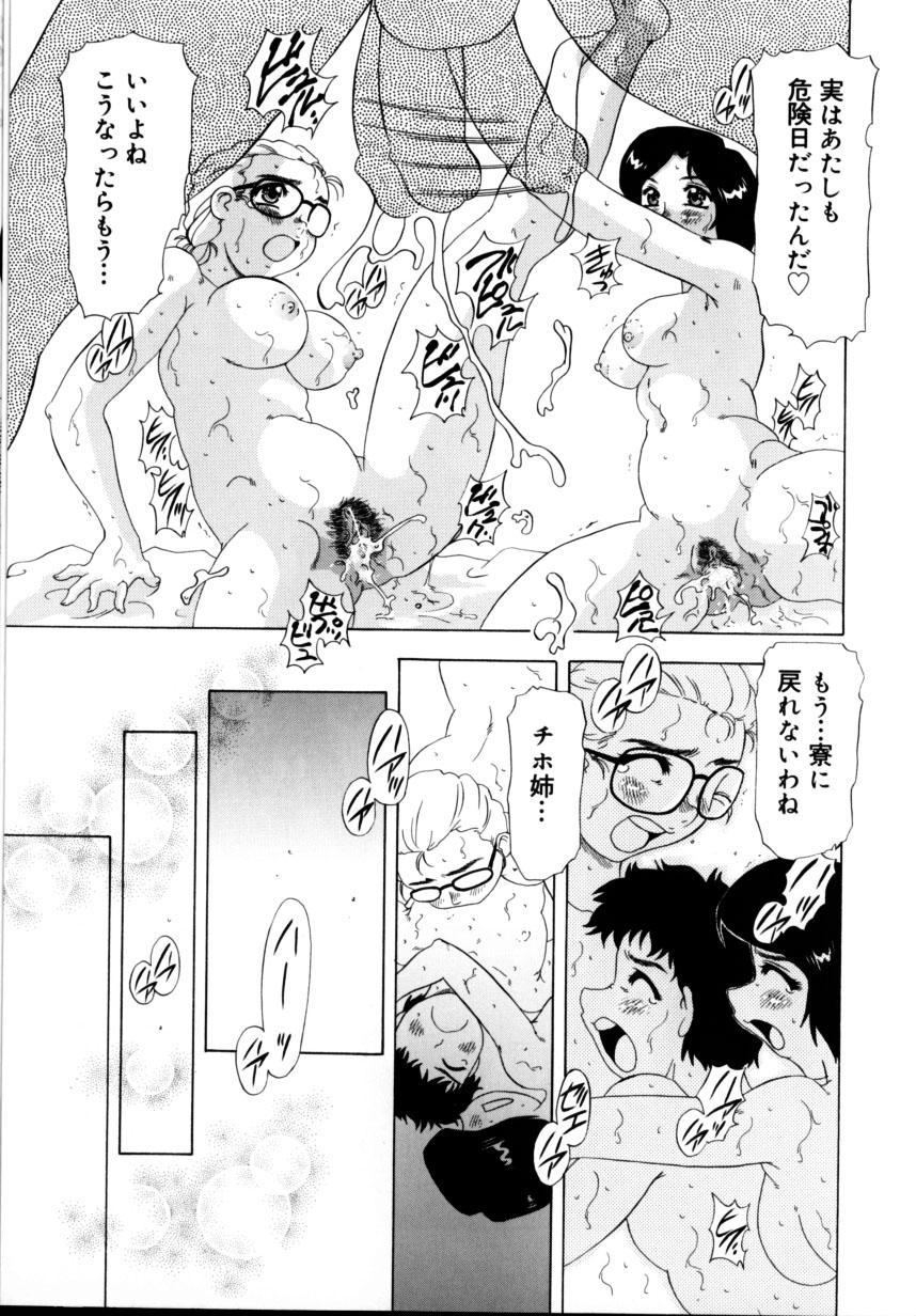 Kunoichi Zukko-chan 85