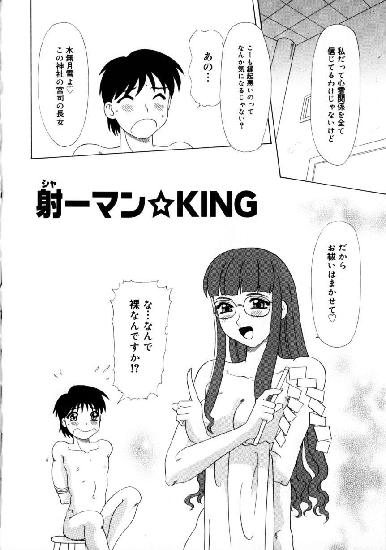 Kunoichi Zukko-chan 88