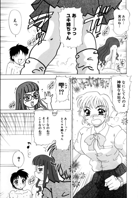 Kunoichi Zukko-chan 93