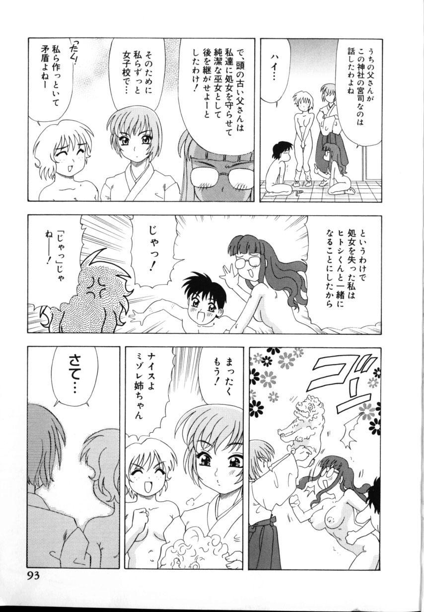 Kunoichi Zukko-chan 95