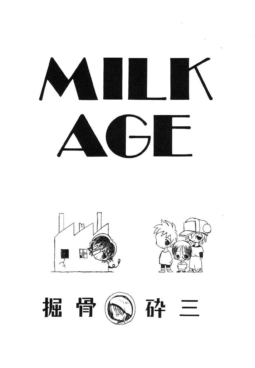 Horihone Saizou - Milk Age 0