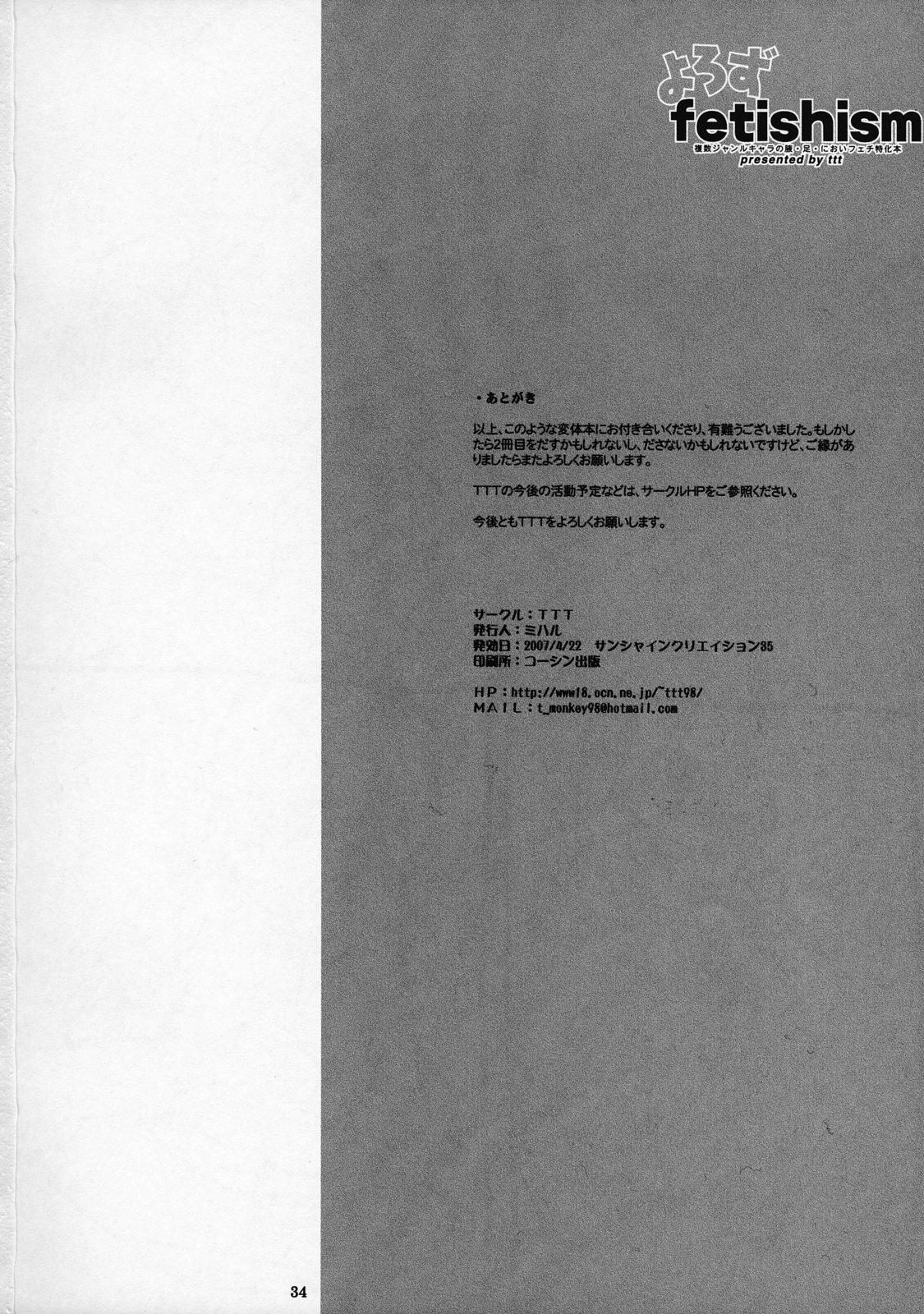 Yorozu fetishism 32