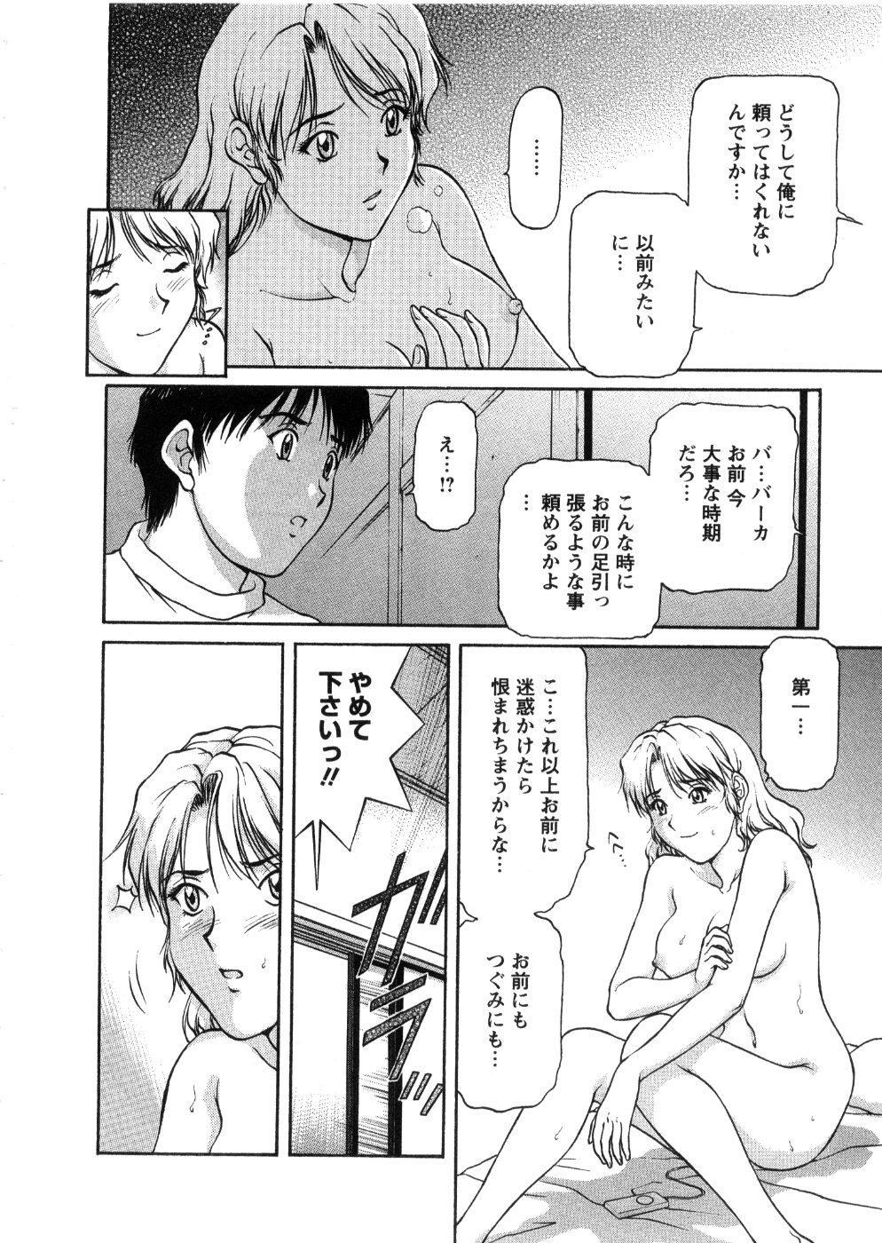 Oneechan-tachi ga Yatte Kuru 03 101