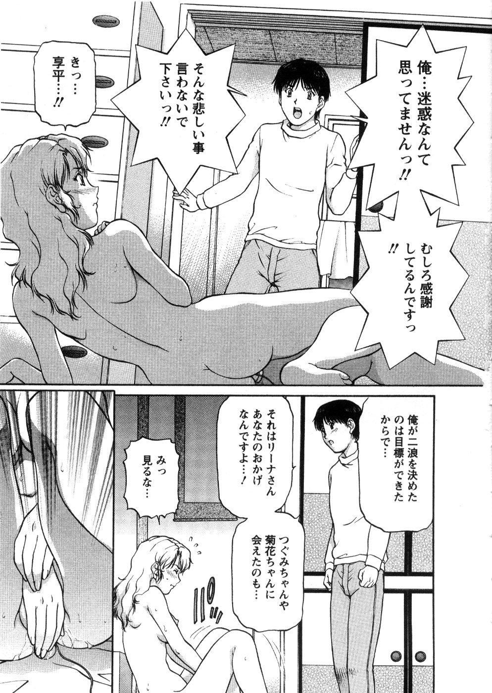 Oneechan-tachi ga Yatte Kuru 03 102