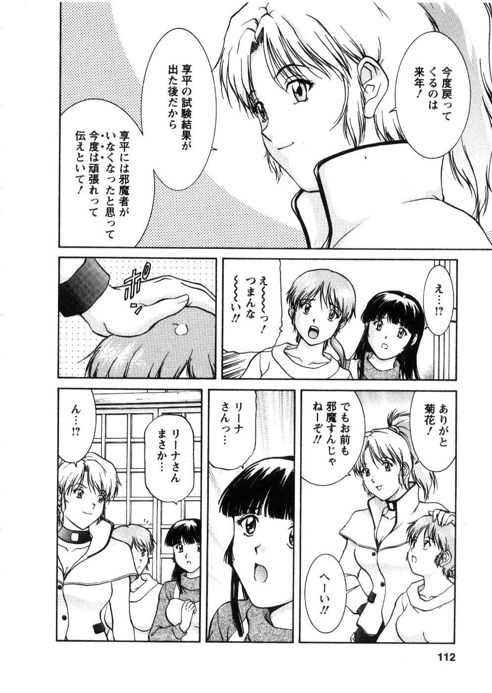 Oneechan-tachi ga Yatte Kuru 03 113