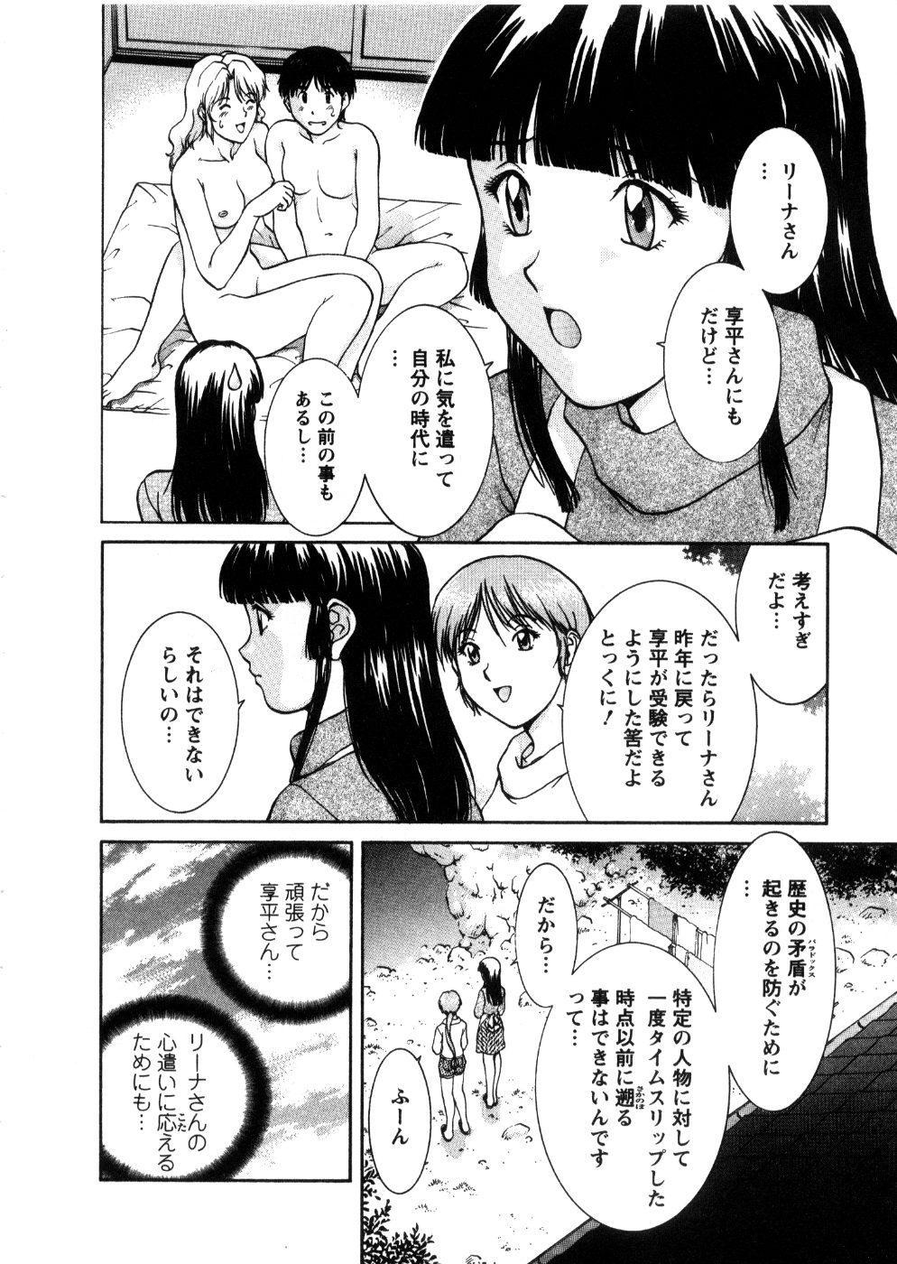 Oneechan-tachi ga Yatte Kuru 03 115