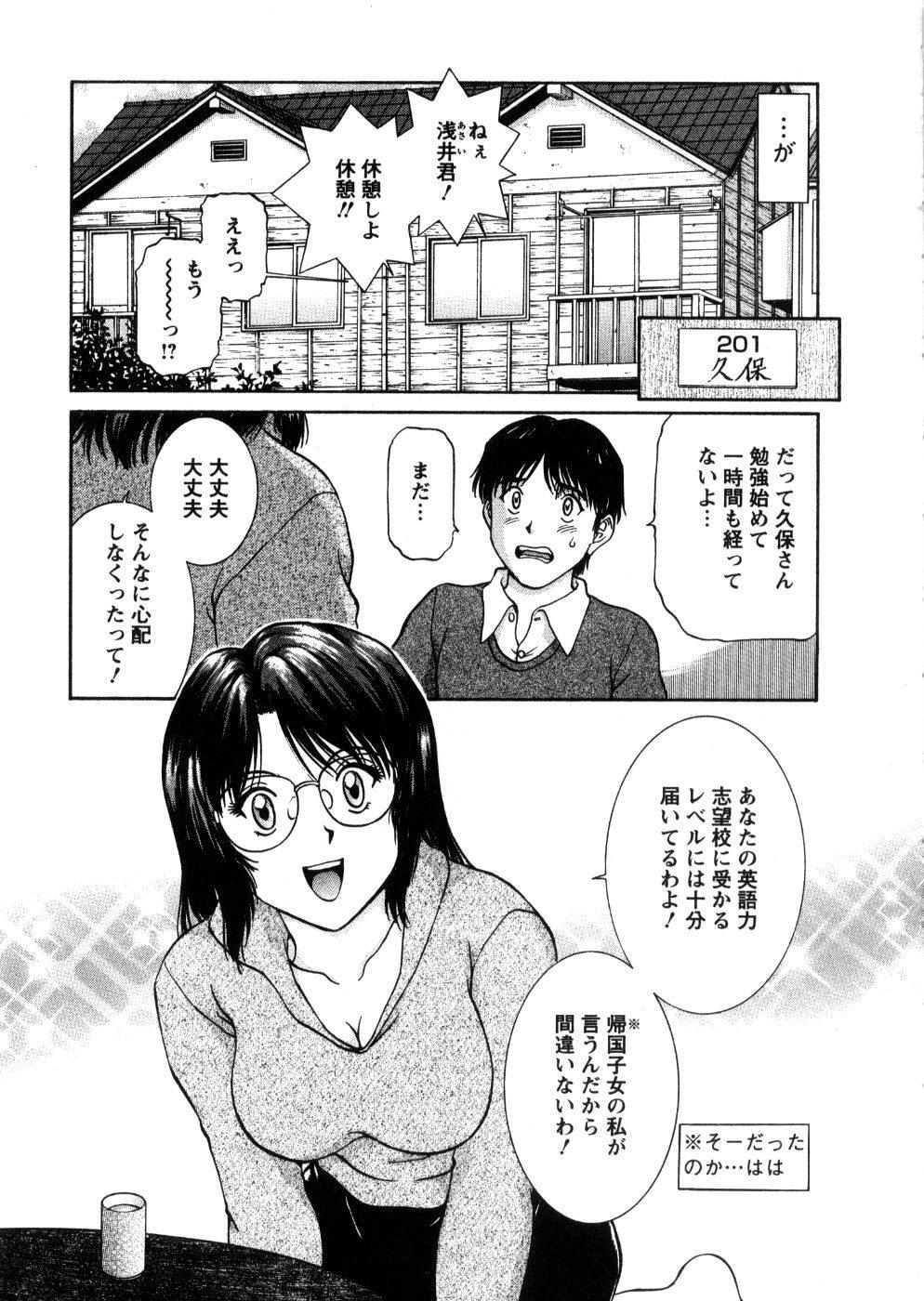 Oneechan-tachi ga Yatte Kuru 03 116