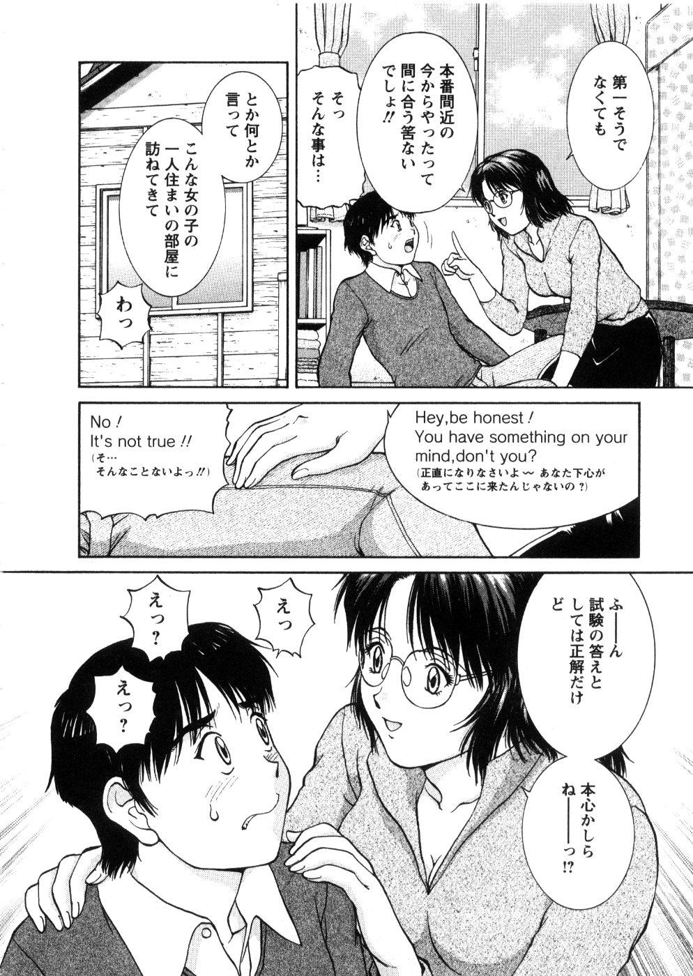 Oneechan-tachi ga Yatte Kuru 03 117