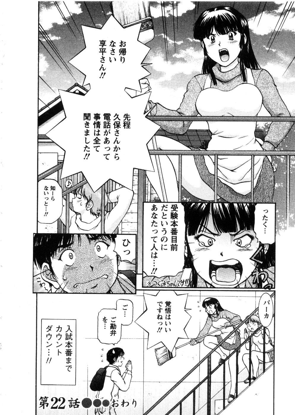 Oneechan-tachi ga Yatte Kuru 03 129