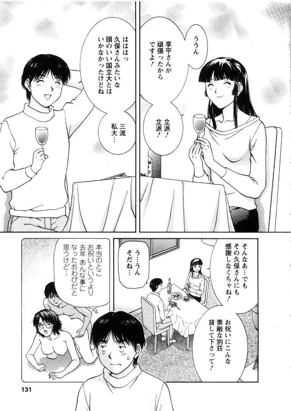 Oneechan-tachi ga Yatte Kuru 03 132