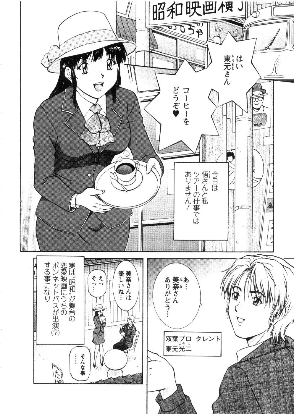 Oneechan-tachi ga Yatte Kuru 03 153