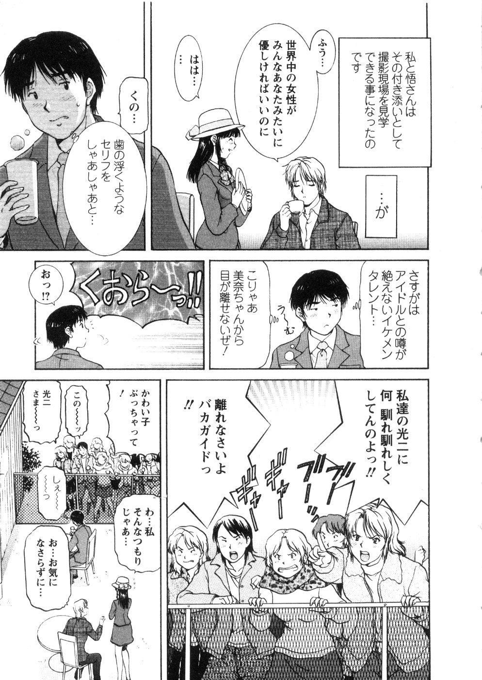 Oneechan-tachi ga Yatte Kuru 03 154