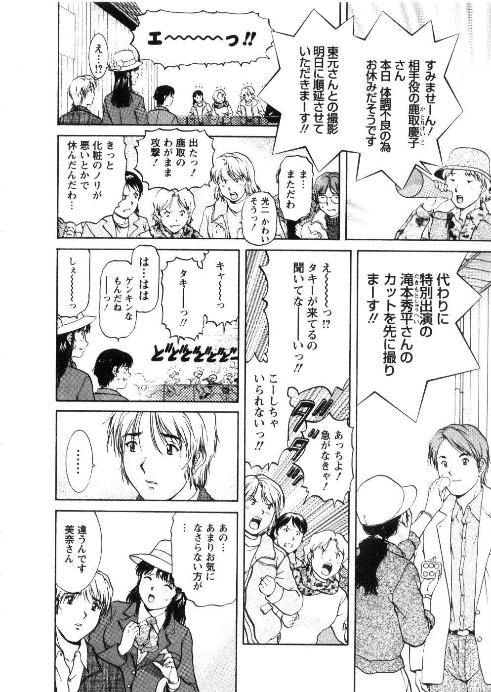 Oneechan-tachi ga Yatte Kuru 03 155