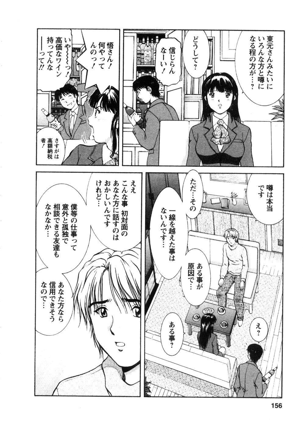 Oneechan-tachi ga Yatte Kuru 03 157