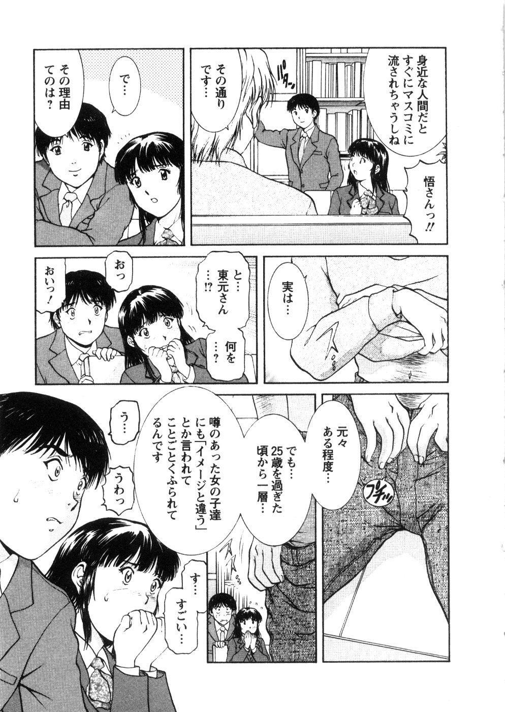 Oneechan-tachi ga Yatte Kuru 03 158
