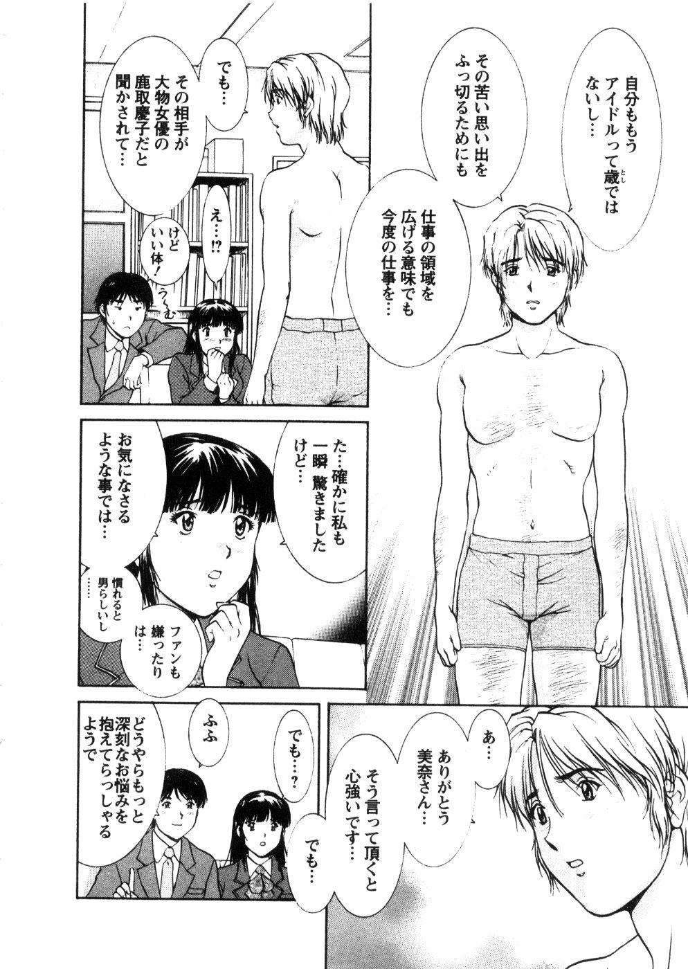 Oneechan-tachi ga Yatte Kuru 03 159