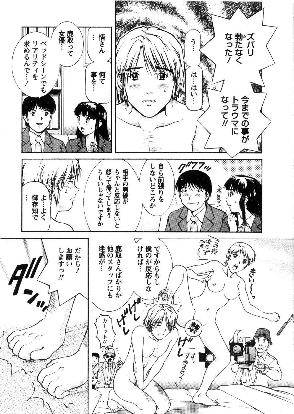 Oneechan-tachi ga Yatte Kuru 03 160
