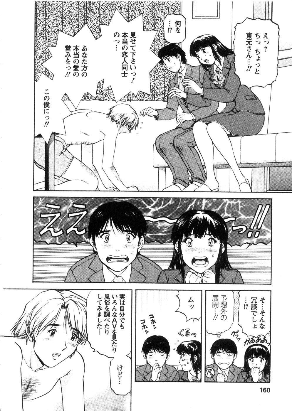 Oneechan-tachi ga Yatte Kuru 03 161