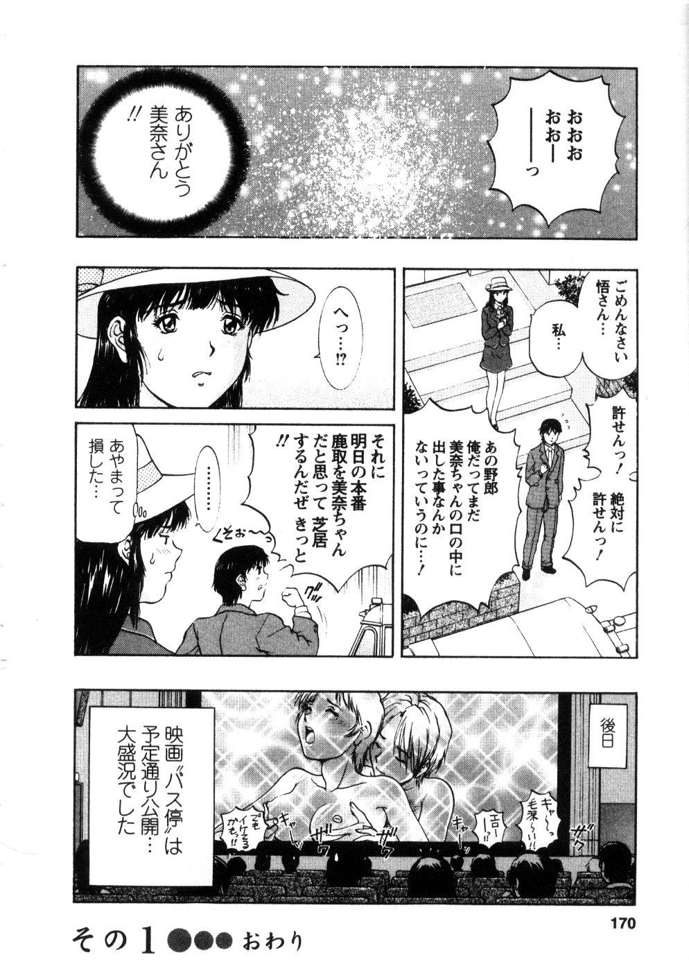 Oneechan-tachi ga Yatte Kuru 03 171