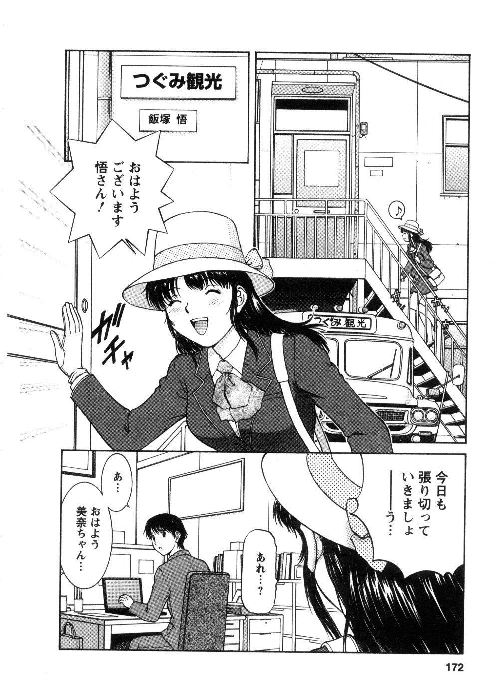 Oneechan-tachi ga Yatte Kuru 03 173