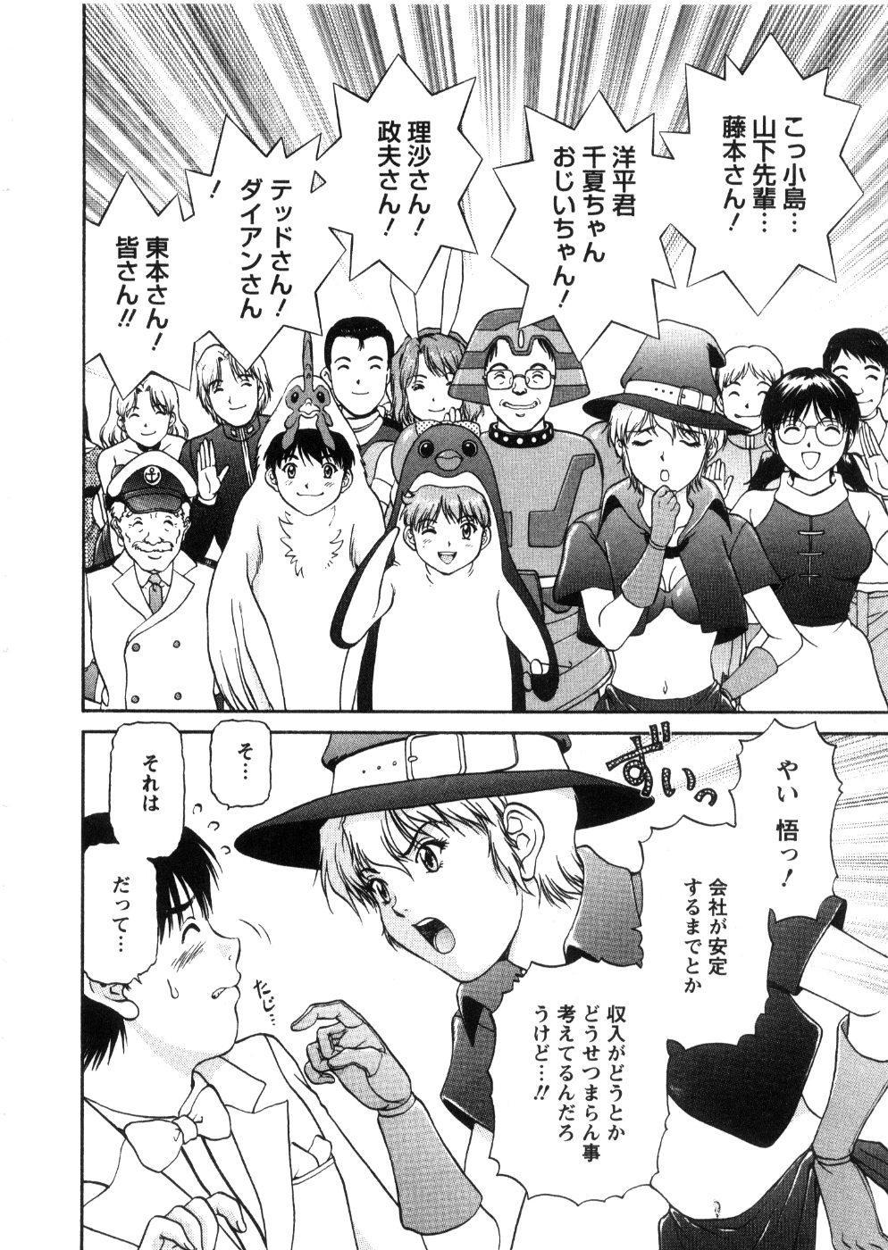 Oneechan-tachi ga Yatte Kuru 03 181