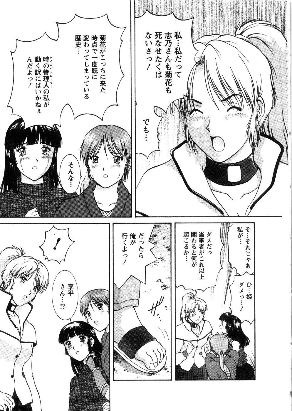 Oneechan-tachi ga Yatte Kuru 03 18