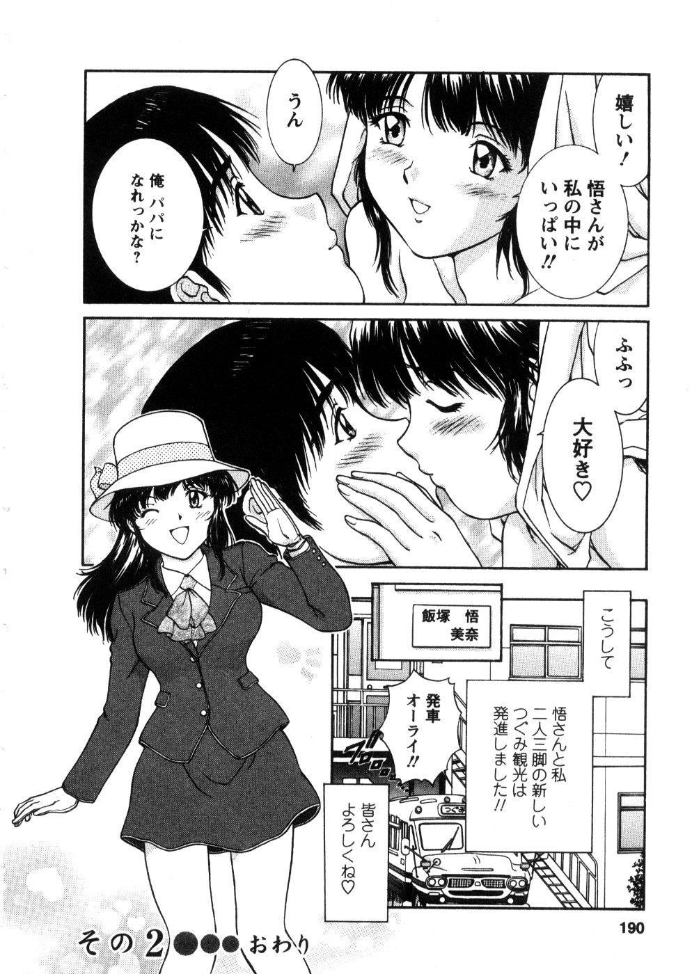 Oneechan-tachi ga Yatte Kuru 03 191