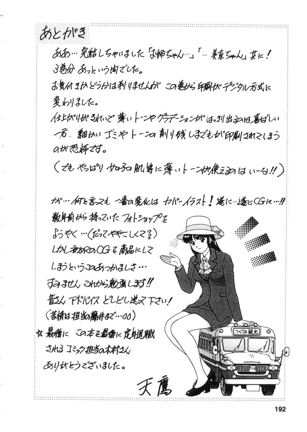 Oneechan-tachi ga Yatte Kuru 03 193
