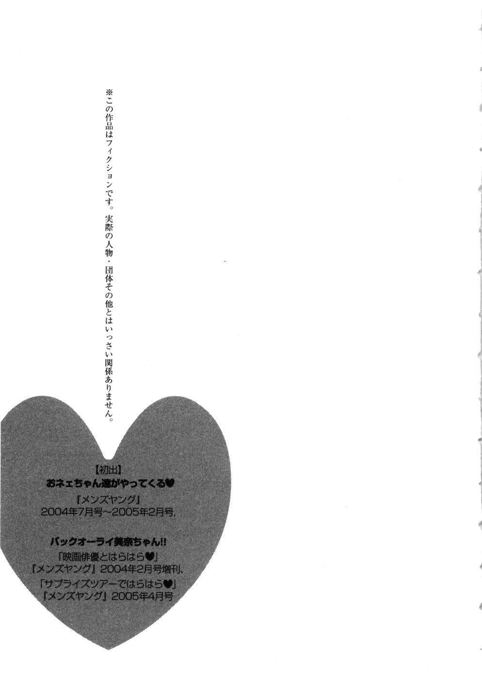 Oneechan-tachi ga Yatte Kuru 03 194