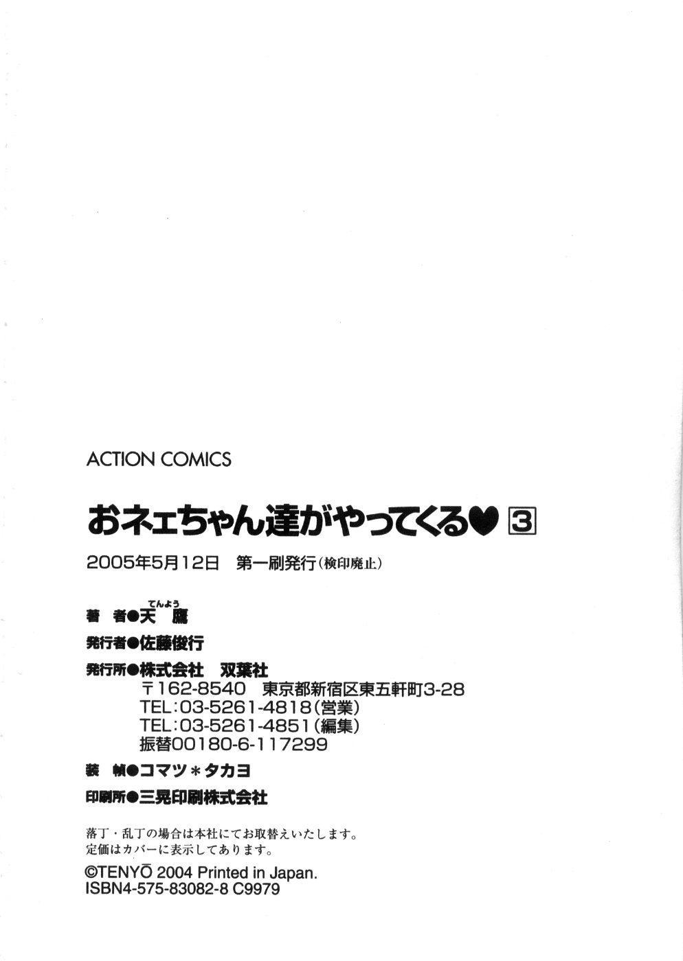 Oneechan-tachi ga Yatte Kuru 03 195