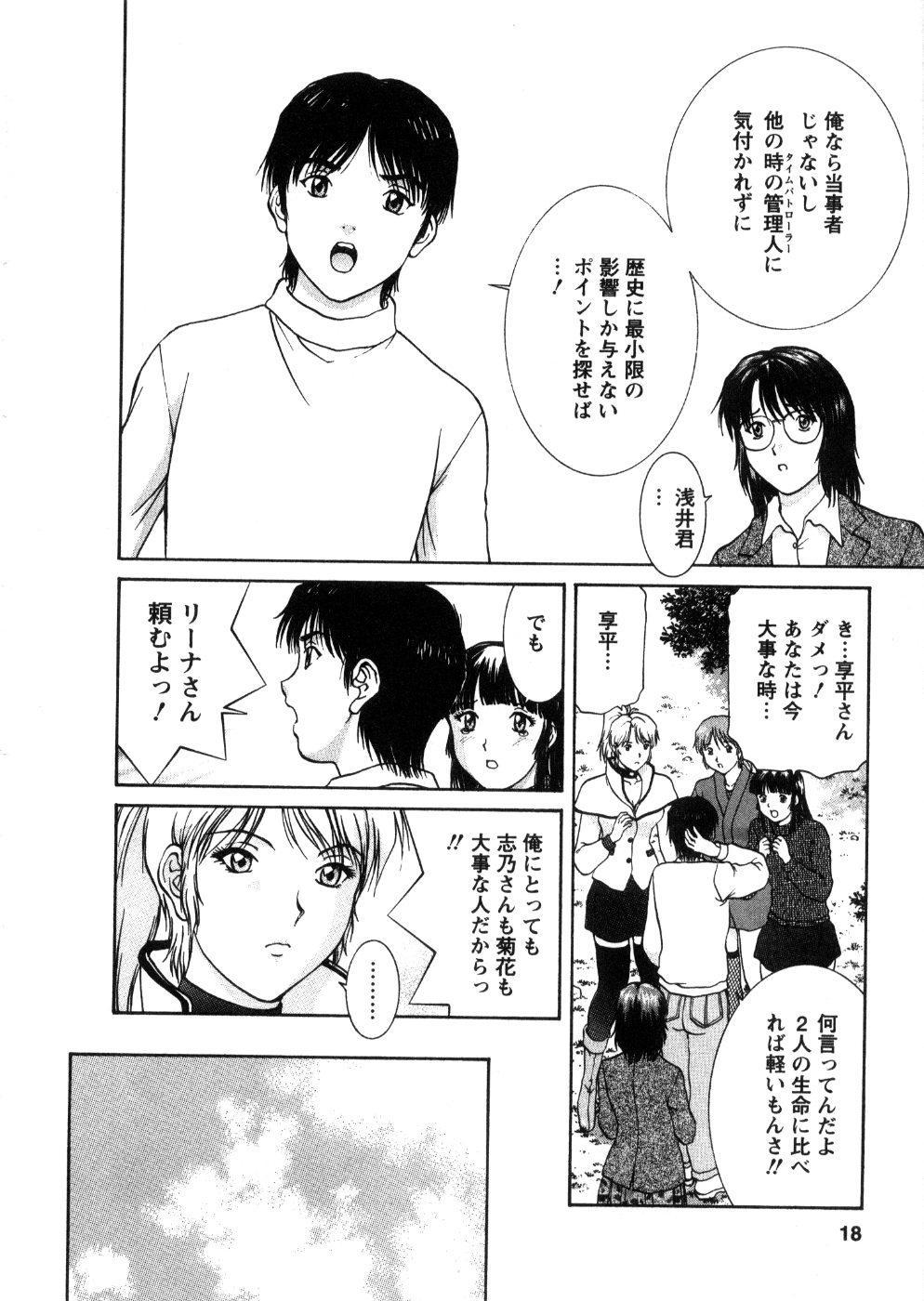 Oneechan-tachi ga Yatte Kuru 03 19