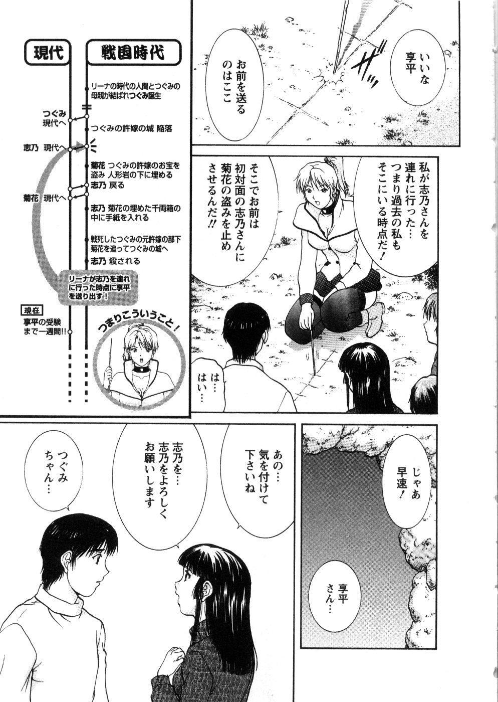 Oneechan-tachi ga Yatte Kuru 03 20