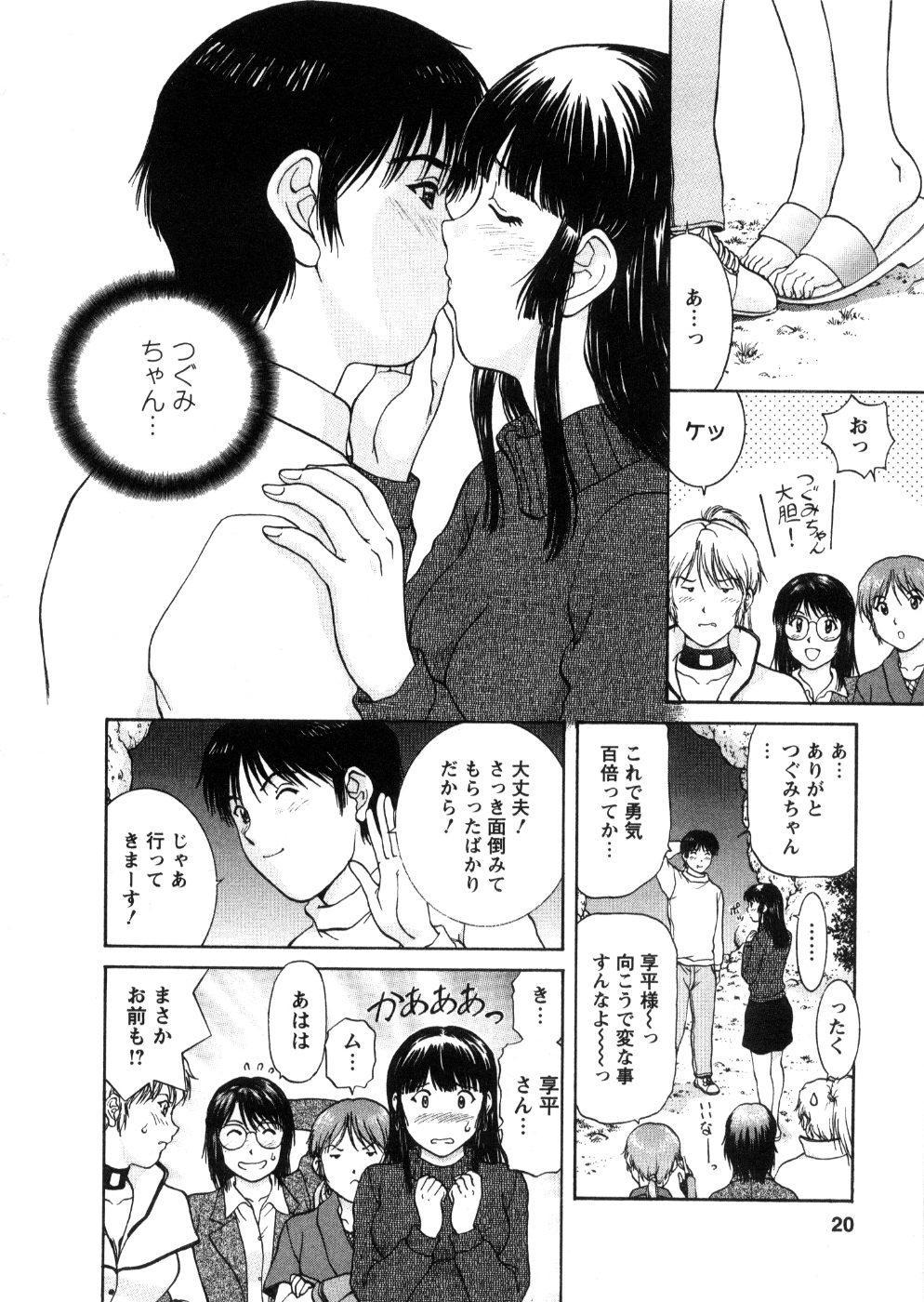 Oneechan-tachi ga Yatte Kuru 03 21